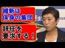 辻元清美「維新は保身の集団!辞任を要求する!」相変わらず他人には厳しい件の画像