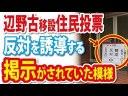 【沖縄県民投票】辺野古移設、反対誘導の掲示がされていた件についての画像