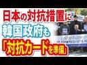 【韓国】日本の対抗措置に、対抗カードを準備【徴用工】の画像