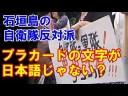 石垣島の反自衛隊運動のプラカードに日本語でないものが見つかった件の画像