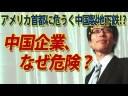【竹田恒泰】中国企業、なぜ危険!?ワシントンに危うく中国製地下鉄!の画像