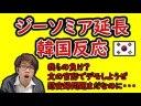 韓国人の反応「GSOMIA延長?我らの負け?文の官邸でデモしようぜ!」の画像