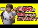 韓国人にサッカーの日韓戦についてインタビューした結果の画像