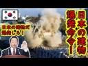 【韓国】小学生の反日教育「日本の建物を爆破命令」【反日種族主義】の画像