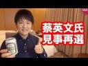 【台湾】総統選で蔡英文氏の再選について【台湾現地リポート】の画像