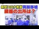 【コロナウイルス】中国で患者が肺移植、臓器の出所はいったい!?【ウイグル】の画像