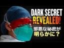 【コロナウイルス】中国共産党の暗黒の秘密が明らかに!?の画像