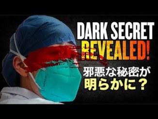 【コロナウイルス】中国共産党の暗黒の秘密が明らかに!?