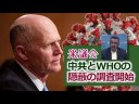 【コロナウイルス】米国議会、中国共産党とWHOの隠蔽の調査開始!の画像