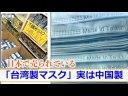 【コロナウイルス】日本で売られている台湾製マスクが実は中国製!?の画像