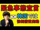 【コロナウイルス】緊急事態宣言、韓国では少し違う件の画像