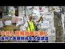 【計画的】コロナ禍前、中国政府が世界中から医療製品を大量調達していた件の画像