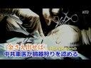 【臓器移植】中国共産党の軍医が法輪功からの臓器狩りを認める!の画像