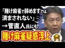【立憲民主党】菅直人氏にも賭け麻雀疑惑浮上の画像
