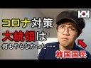 【新型コロナウイルス対策】韓国を褒めている日本のマスコミが理解できない韓国人の画像