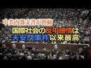 【中国共産党内部文書】国際社会の反中感情は天安門事件以来最高【新型コロナウイルス】の画像