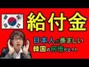 【韓国人の反応】日本の『特別定額給付金』を羨ましいと思った理由についての画像
