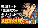 【韓国ネット民】『鬼滅の刃』主人公のピアスが旭日旗を連想させる!の画像