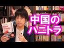 【華僑】『目に見えぬ侵略』中国によるハニートラップの手口についての画像