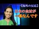 【コロナウイルス】日本の納豆が世界一有効という研究結果に【海外の反応】の画像