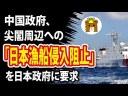 【中国共産党】尖閣周辺への「日本漁船侵入阻止」を日本に要求!の画像