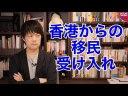 【国家安全法】日本は香港からの移民を受け入れるべきか?の画像