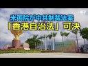 米両院が中共制裁法案『香港自治法』可決!トランプ大統領に送付の画像