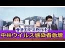【コロナウイルス】国安法施行後、なぜか香港で感染者が急増!の画像