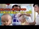 中国毒ミルク事件再炎上!ネットユーザーが中国乳製品メーカーを叩きまくる!の画像