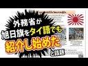 外務省が『旭日旗』をタイ語で紹介!英仏西韓に続く5ヵ国語目!の画像