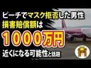 【ピーチ航空】マスクを拒否した男性、損害賠償額は1000万円!?の画像