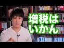 【増税】菅義偉官房長官が消費税を上げることを明言した結果の画像