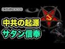 【小粉紅】中国共産党が、なぜ悪事に悪事を重ねるのか?【暴力と破壊】の画像
