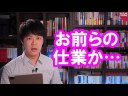 【日本学術会議】元会長「レジ袋有料化は自分たちの提唱がキッカケ!」の画像