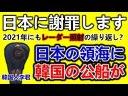 【韓国人が謝罪】韓国公船が日本の保測量船に調査中止要求【レーダー照射】の画像