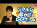 【新型コロナ】立憲枝野代表「菅首相はワクチン頼みだ」批判が殺到の画像