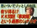 小室圭さん『事実婚』という最悪のシナリオの画像