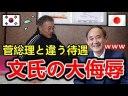 【韓国人の反応】米韓首脳会談、菅総理と違う待遇の文在寅大統領についての画像