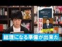 【悲報】枝野幸男「総理大臣になる準備が出来た!」【立憲民主党】の画像