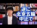 【中共ウイルス】東京五輪はもう一年延期して北京五輪を中止にの画像