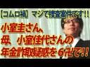 小室圭さん母、小室佳代さんの年金詐取疑惑がホントにヤバい件の画像