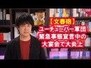 【コロナウイルス】有名YouTuber達が緊急事態宣言中の大宴会で謝罪【文春砲】の画像