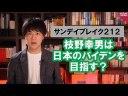 【悲報】枝野幸男「日本のバイデンに俺はなる!」の画像