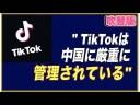 【注意】密告者「TikTokは中国共産党によって厳重に管理されている」の画像