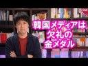 【放射能フリー】東京五輪開会式放送でやらかしてしまう韓国メディアの画像
