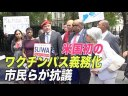 【コロナウイルス】米国初のワクチンパス義務化に市民らが抗議!の画像