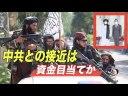 【アフガン】タリバンと中国共産党との関係、お金が目当てなのか?の画像