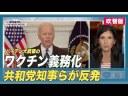 【恐怖】バイデン大統領、ワクチン義務付ける計画【米国】の画像
