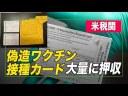 偽のワクチン接種証明書の価格数万円、米国税関にて大量押収!の画像