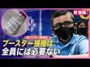 【コロナウイルス】ワクチン開発者「ブースター接種は全員には必要ない」の画像